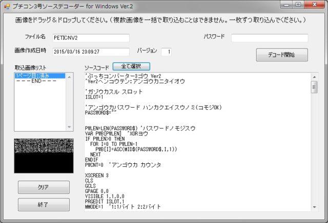 プチコン3号ソースデコーダー for Windows