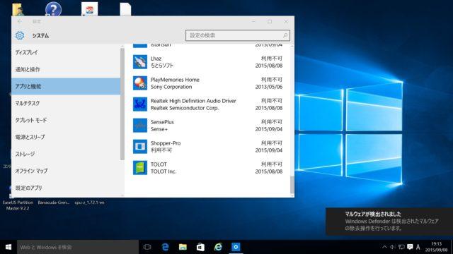 Windows10マルウェア警告スクリーンショット