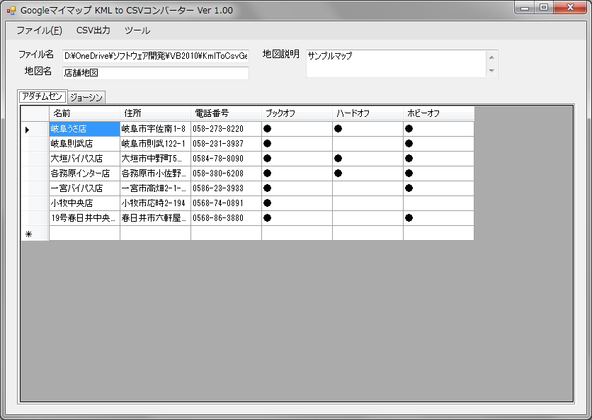 KML CSV 変換ツール スクリーンショット