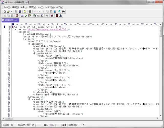 KMLファイルをテキストエディターで開いたところ