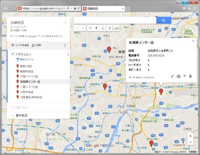 googleマイマップで作成したサンプル地図