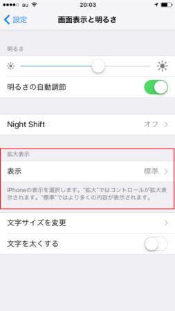 iPhone6s画面表示と明るさの設定
