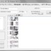 「ぷっちコンバーター3号」 プチバージョンアップのお知らせ