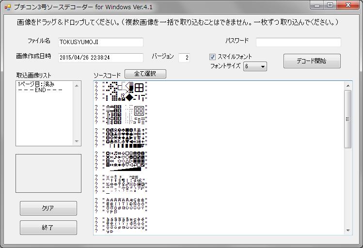 ぷっちコンバーター3号フォントサイズ変更対応版