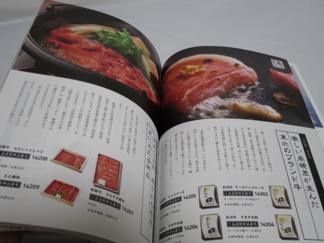 食のカタログギフト「うましま」(海コース)
