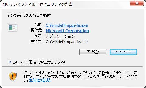 Windows Defender手動更新セキュリティの警告