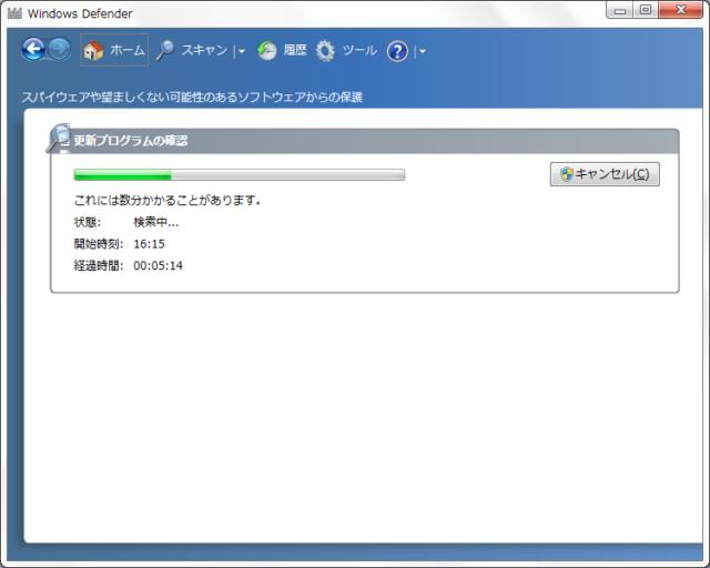 Windows Defenderの更新が途中で止まった
