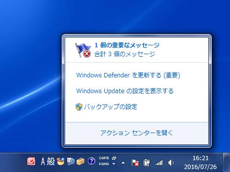 Windows Defenderを更新する(重要)