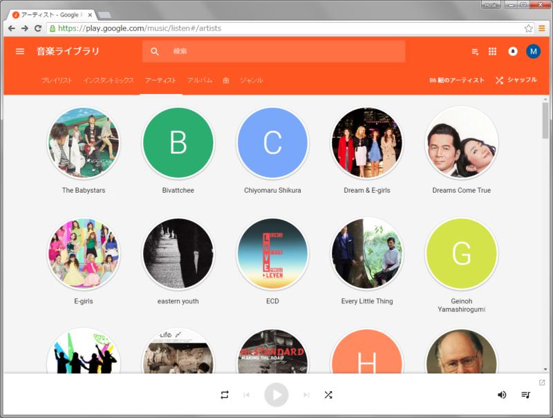Google Plya Musicの音楽ライブラリ アーティスト別