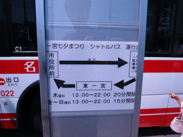一宮七夕まつりシャトルバスのバス停