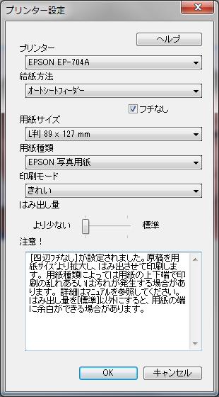 エプソンE-Photoでの印刷設定