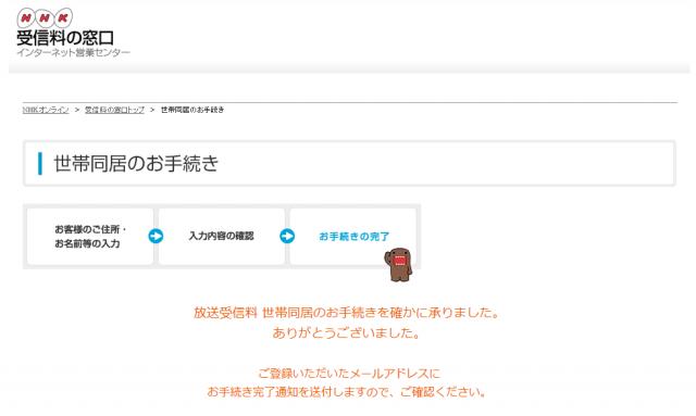 NHK 世帯同居の手続き完了