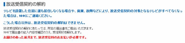 NHK放送受信契約の解約