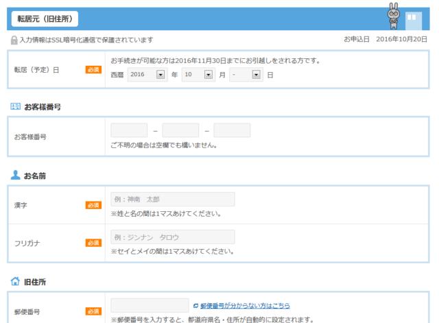NHK受信契約引っ越しのオンライン手続き