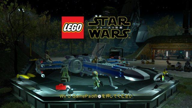 LEGO スター・ウォーズ フォースの覚醒のタイトル画面