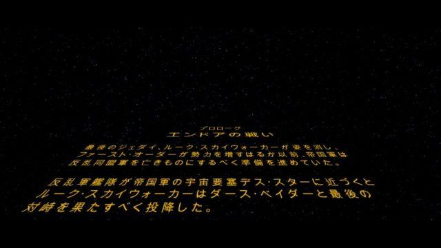 LEGO スター・ウォーズ フォースの覚醒 序文のスクロール