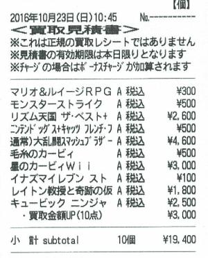 ゲオ ゲームソフト買い取りアップキャンペーン 金額