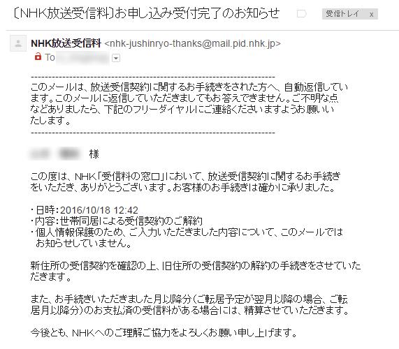 NHK受信料申込み受付完了メール