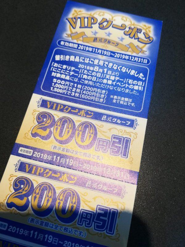 穂波 周年祭VIPクーポン2019年