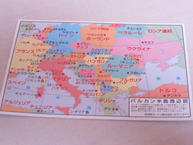 昭和カートン 卓上型地球儀 13cm バルカン半島周辺 補助図
