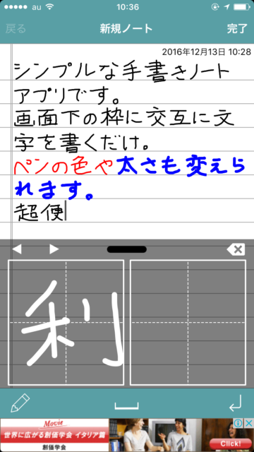 Touch Notesで手書きメモを作成