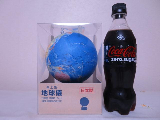 昭和カートン 卓上型地球儀 13cmとペットボトルで大きさ比較