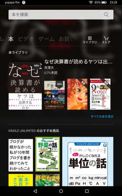 Fire HD 8の本