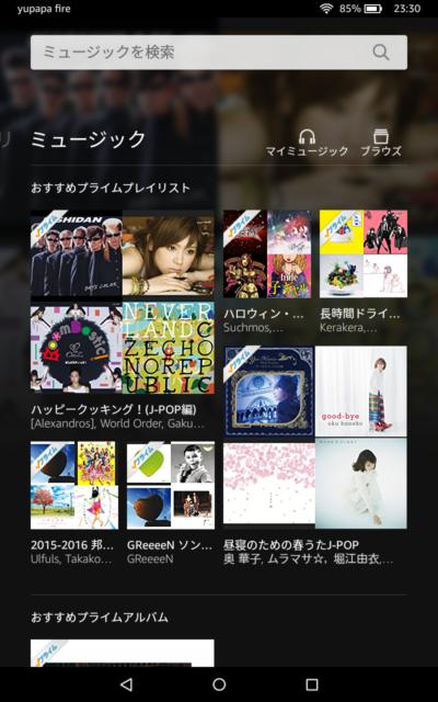 Fire HD 8のミュージック
