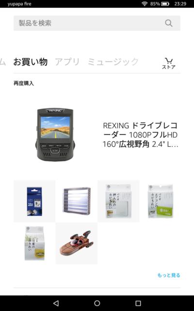 Fire HD 8のお買い物