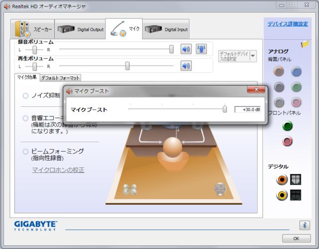 PCマイク設定