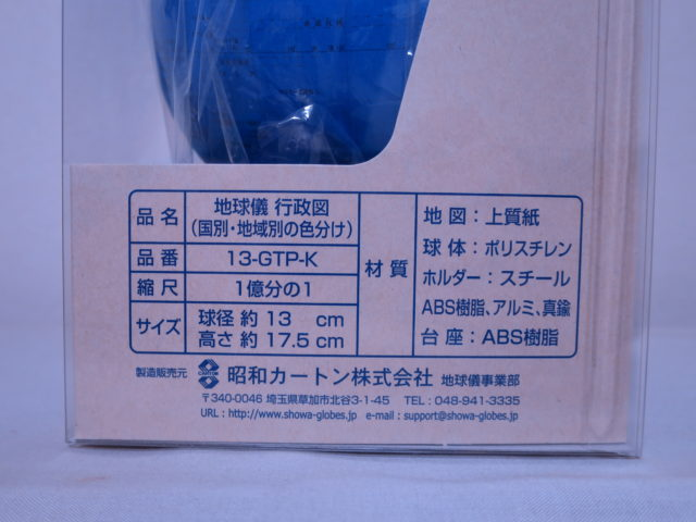 昭和カートン 卓上型地球儀 13cmのスペック