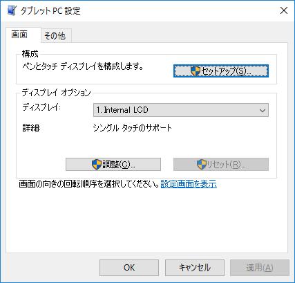 Windows10 タブレットPC設定 タッチパネルの調整