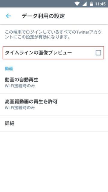 twitterアプリ タイムラインの画像プレビュー