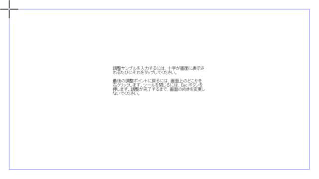 Windows10 タッチパネルの調整