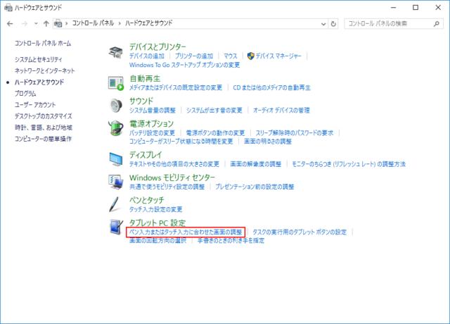 Windows10 ハードウェアとサウンド