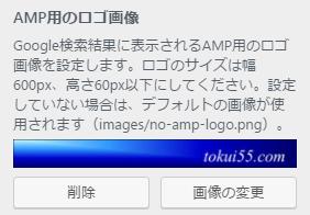 SimplicityでAMP用のロゴ画像を設定