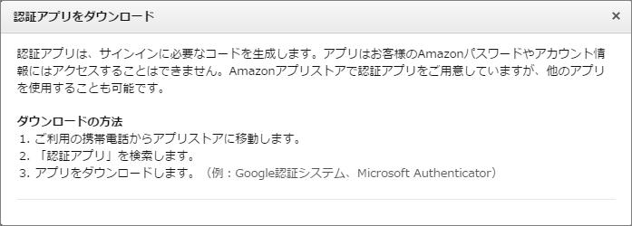 Amazon2段階認証 認証アプリをダウンロード