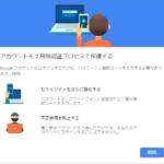 Google 2段階認証を設定しよう【パスワード流出】