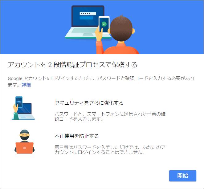 Google2段階認証手順1