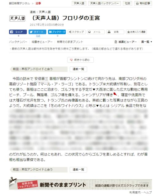 天声人語 朝日新聞デジタル
