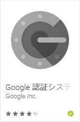 Google 認証システムアプリ