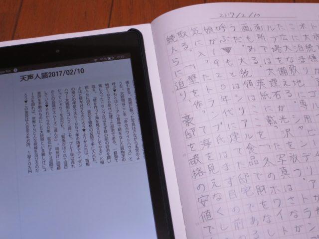 タブレットを見ながら天声人語の書き写し