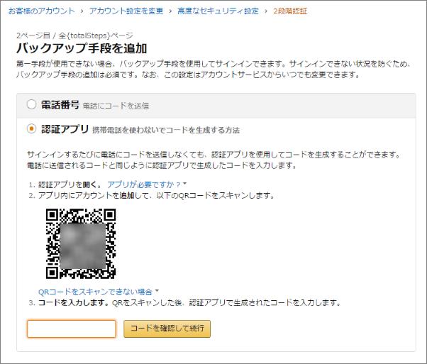 Amazon2段階認証 認証アプリ