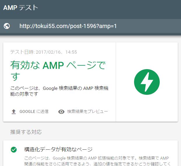 AMP Googleテスト