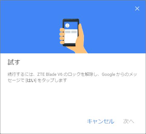 2段階認証 Googlaからのメッセージを設定する 手順4