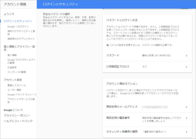 Google ログインとセキュリティ