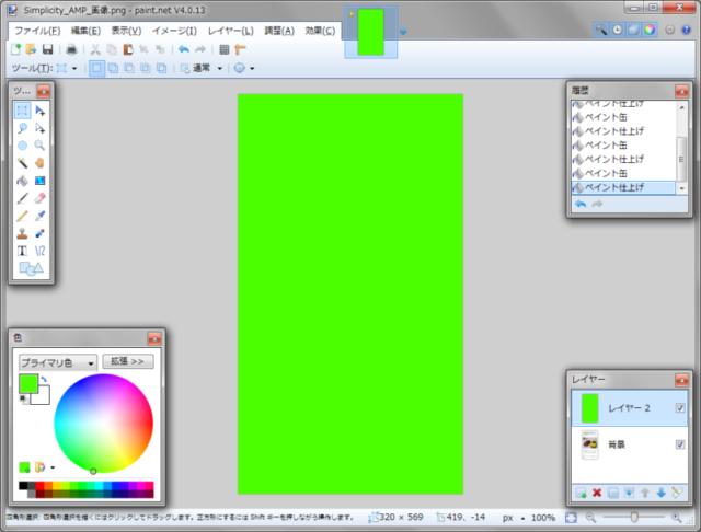 Paint.netで画像に枠線を付ける「手順2」