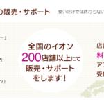 イオンモバイルありがとう 1 周年記念キャンペーン【SIM代金1円】
