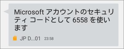 Microsoftアカウント2段階認証 スマホにSMSが届く