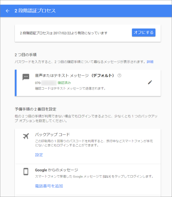 2段階認証 Googlaからのメッセージを設定する